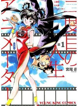 二度目の人生アニメーター 1 にどアニ (コミック)(YKコミックス)