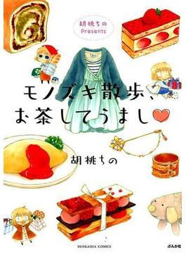 胡桃ちのPresentsモノズキ散歩、お茶してうまし♡ (BUNKASHA COMICS)(ぶんか社コミックス)