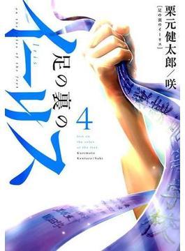 足の裏のイーリス 4 (HCヒーローズコミックス)