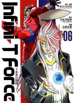 Infini‐T Force 6 未来の描線 (HCヒーローズコミックス)