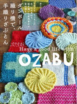 ダンボール織り機で、手織りざぶとん フサフサ、もこもこのあったか系から、裂き織りや自然素材の夏仕様まで Have a good life with OZABU