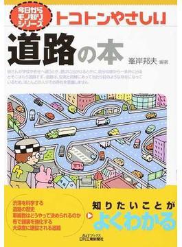 トコトンやさしい道路の本