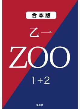 ZOO 1+2(集英社文庫)