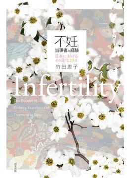不妊、当事者の経験 日本におけるその変化20年