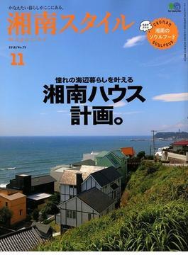 湘南スタイル magazine (マガジン) 2018年 11月号 [雑誌]