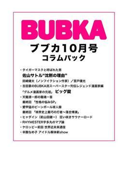 BUBKA コラムパック 2018年10月号(BUBKA)