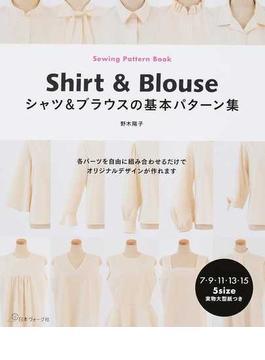 シャツ&ブラウスの基本パターン集 各パーツを自由に組み合わせるだけでオリジナルデザインが作れます