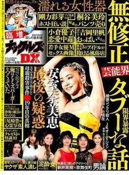 臨増ナックルズDX vol.13
