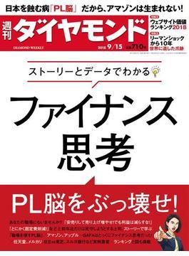 週刊ダイヤモンド  18年9月15日号(週刊ダイヤモンド)