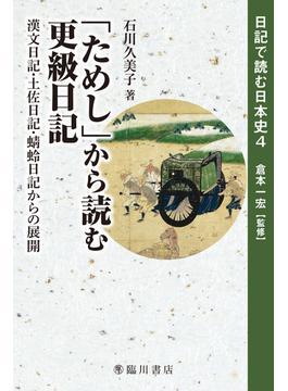 日記で読む日本史 4 「ためし」から読む更級日記
