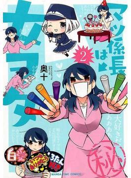 マツ係長は女ヲタ 2 (MANGA TIME COMICS)(まんがタイムコミックス)