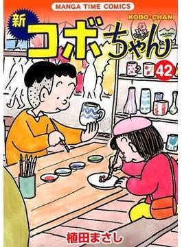 新コボちゃん 42 (MANGA TIME COMICS)(まんがタイムコミックス)