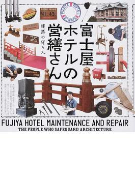 富士屋ホテルの営繕さん 建築の守り人