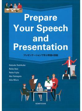 プレゼンテーションで学ぶ英語4技能