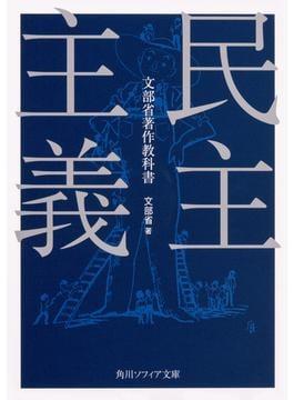 民主主義 文部省著作教科書(角川ソフィア文庫)