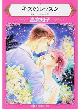 キスのレッスン (ハーレクインコミックス)(ハーレクインコミックス)
