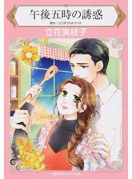 午後五時の誘惑 (ハーレクインコミックス)(ハーレクインコミックス)