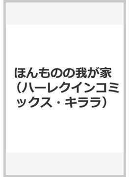 ほんものの我が家 (ハーレクインコミックス★キララ)