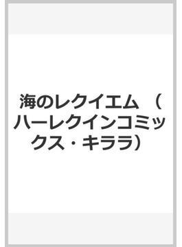 海のレクイエム (ハーレクインコミックス★キララ)