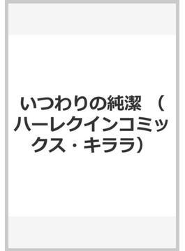 いつわりの純潔 (ハーレクインコミックス★キララ)