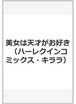 美女は天才がお好き (ハーレクインコミックス★キララ)