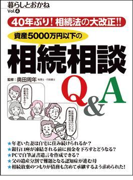 資産5000万円以下の相続相談Q&A 40年ぶり!相続法の大改正!! 暮らしとおかね Vol.4