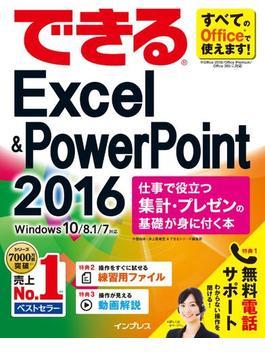 できるExcel & PowerPoint 2016 仕事で役立つ集計・プレゼンの基礎が身に付く本 Windows 10/8.1/7対応(できるシリーズ)