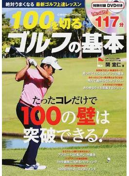 100を切るゴルフの基本 たったコレだけで100の壁は突破できる!(COSMIC MOOK)