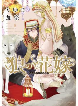 狼の花嫁 1 (DARIA COMICS)