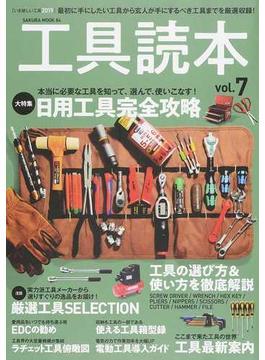 工具読本 vol.7(サクラムック)