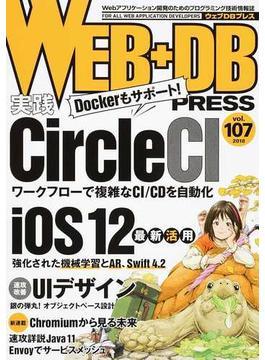 WEB+DB PRESS Vol.107 特集実践Circle CI iOS 12最新活用 速攻改善UIデザイン