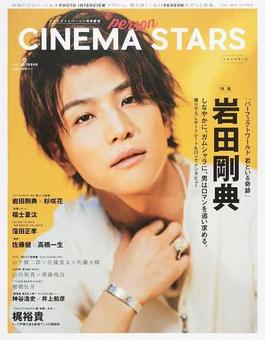CINEMA STARS vol.2ISSUE 岩田剛典「パーフェクトワールド君といる奇跡」(TOKYO NEWS MOOK)
