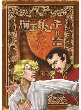 海王ダンテ 6 (ゲッサン少年サンデーコミックススペシャル)(ゲッサン少年サンデーコミックス)