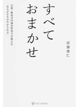 すべておまかせ 京都・鞍馬寺94歳女性貫主が教える「あるがままの生かされ方」