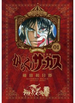 からくりサーカス(SHONEN SUNDAY COMICS SPECIAL) 26巻セット(少年サンデーコミックススペシャル)