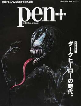 pen+ ダークヒーローの時代。 完全保存版(MH MOOK)