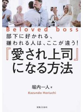 『愛され上司』になる方法 部下に好かれる、嫌われる人は、ここが違う!