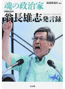 魂の政治家沖縄県知事翁長雄志発言録