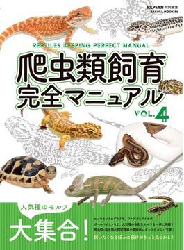 爬虫類飼育完全マニュアル VOL.4(サクラムック)