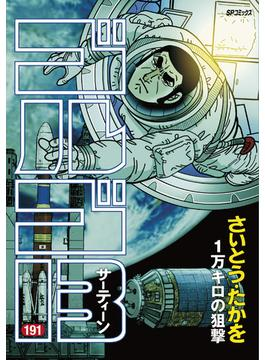 ゴルゴ13 191 (SPコミックス)(SPコミックス)