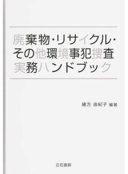 廃棄物・リサイクル・その他環境事犯捜査実務ハンドブック
