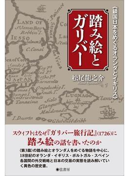 踏み絵とガリバー 鎖国日本をめぐるオランダとイギリス