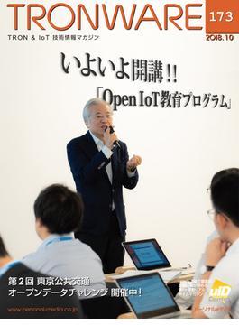 TRONWARE TRON&IoT技術情報マガジン VOL.173 いよいよ開講!!「Open IoT教育プログラム」