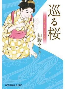 巡る桜~上絵師 律の似面絵帖~(光文社文庫)