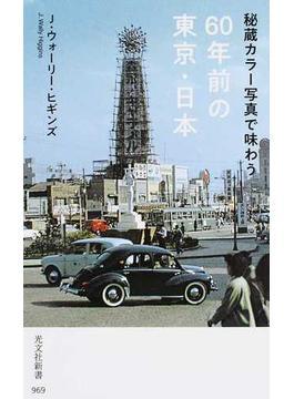 秘蔵カラー写真で味わう60年前の東京・日本 正(光文社新書)