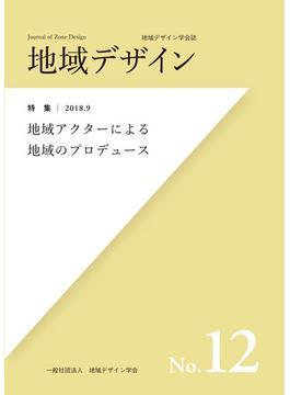 地域デザイン 地域デザイン学会誌 No.12 特集地域アクターによる地域のプロデュース