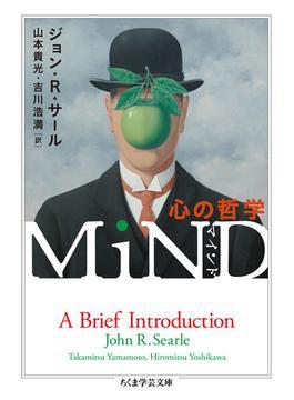 MiND 心の哲学(ちくま学芸文庫)