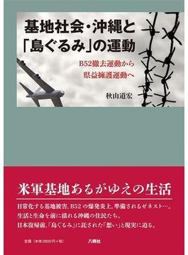 基地社会・沖縄と「島ぐるみ」の運動 B52撤去運動から県益擁護運動へ
