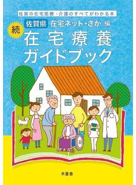 佐賀県在宅療養ガイドブック 佐賀の在宅医療・介護のすべてがわかる本 続