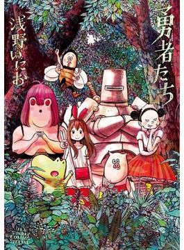 勇者たち (裏少年サンデーコミックススペシャル)